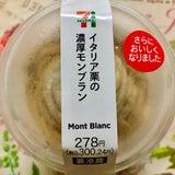 【新発売】セブンイレブン イタリア栗の濃厚モンブランの記事画像