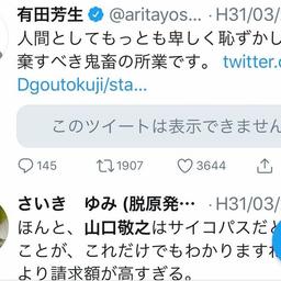 画像 ★【新しい名誉毀損訴訟について】山口 敬之  の記事より 3つ目