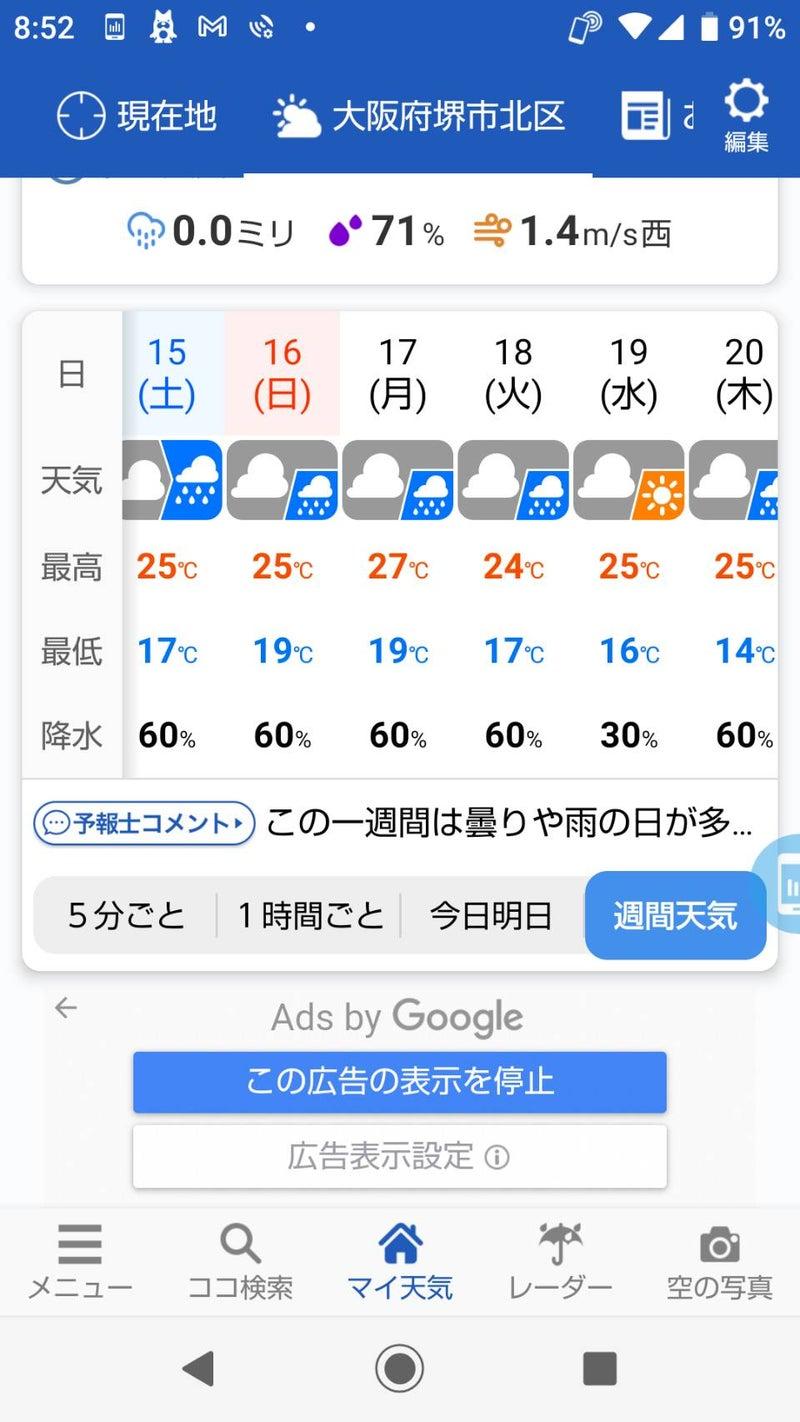 いつまで 2021 梅雨