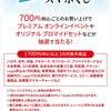 ローソン700円くじ!5月25日~スタート((((((っ´・ω・`)っの画像