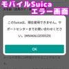 モバイルSuicaのログインの画像