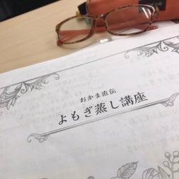 画像 【おかま直伝よもぎ蒸しってなに?】師匠のおかまママが無料説明会を開催! の記事より 2つ目