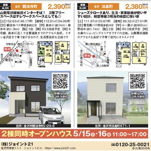 【新築2会場オープン】耐震等級3相当の地震に強い家も!の画像