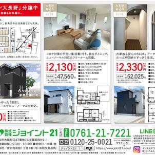 【能美市3棟同時オープンハウス】テイストの違う建物を同時見学できます!の画像