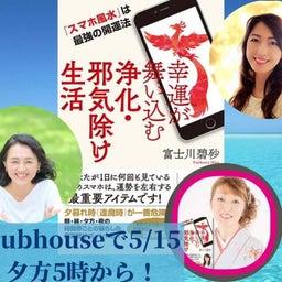 画像 明日5月15日松原仁美さん、水葵暁子さん、お金のスペシャリストのクラハ出演! の記事より