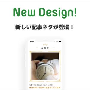 【新しい記事デザインがリリース!】『ご報告』の画像