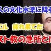 ザビエルも困った「キリスト教」の矛盾を突く日本人