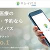 【使わなきゃ大損っ】毎月のスキンケア代を1万円以上節約する方法がスゴイっ!の画像
