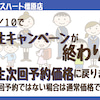 学生キャンペーン終了のお知らせm(_ _)mの画像
