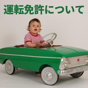 運転免許について(Sakurako編 vol.5)の画像