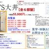 障害者グループホーム DAYS大井 品川区の画像