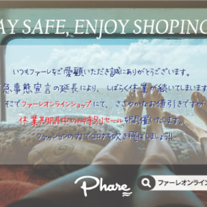 オンラインショップ 休業中限定 特別セール!!の画像