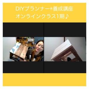 DIYプランナー®オンラインクラス3回目!の画像