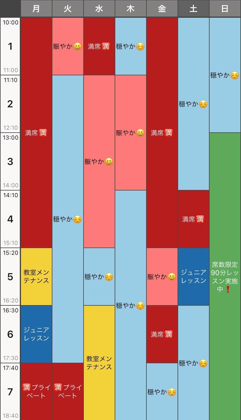 ご予約状況→2021年5月17日〜5月30日まで