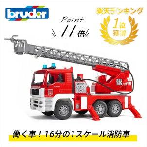 【本日ポイント11倍♪】驚きの16分の1スケール!大人気☆消防車の画像