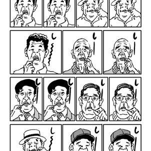 サラリーマン山崎シゲル頂いたお題NEO vol.121の画像
