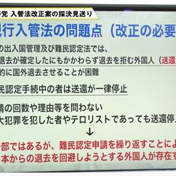 画像 不法滞在者を強制退去できない日本の法の不備。 の記事より 3つ目