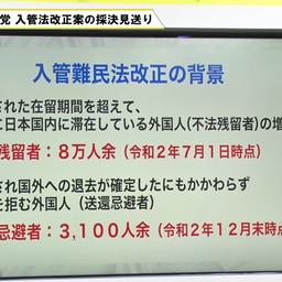画像 不法滞在者を強制退去できない日本の法の不備。 の記事より 2つ目