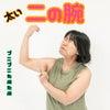 ★太い二の腕を隠したい…(T_T)  袖の長さ・形・フィット感に注目!!の画像