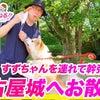 【すずちゃんとお散歩】最新YouTube動画☆アップ中です!の画像