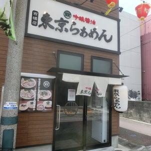 宮崎ラーメンの道!第9-12弾 東京らぁめん 肉盛りラーメンの画像