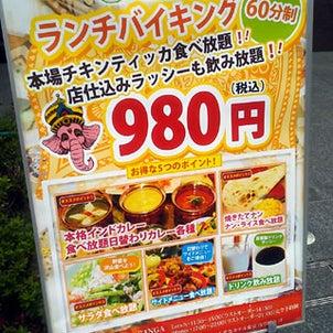 浅草橋の変なホテルでインドカレー食べ放題980えん!の画像