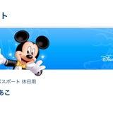 ディズニーチケット大量再販中の記事画像
