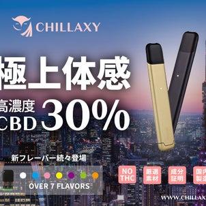 【NEW】CHILLAXYのCBD知ってる!??の画像