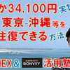 ZOOM講座「わずか34,100円(実質)、2人で東京ー沖縄や大阪ー沖縄等をJALで往復できますの画像