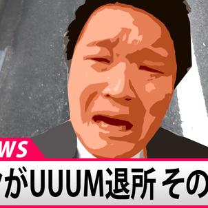 YouTuberトミックがUUUMを退所した理由 / MOMOTARO LABの画像