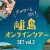 【オトモニ×離島びーる倶楽部】離島オンラインツアーセット第二弾 販売中!の画像
