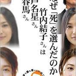画像 ★【番外編】「三浦春馬さん他殺説」にアミューズが法的措置。 の記事より 3つ目