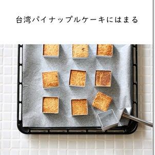 """""""台湾パイナップルケーキ""""にはまるの画像"""