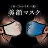 """""""ヘパスキン 4D ストレッチクールマスク""""の画像"""