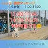 青空マッサージ  5/21(金)の画像