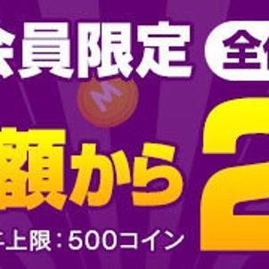 【5/31 18時まで】 月額プラン登録でマンガ購入額の20%還元!の画像