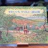 学生におすすめする絵本「せかいいち うつくしい ぼくの村」の画像