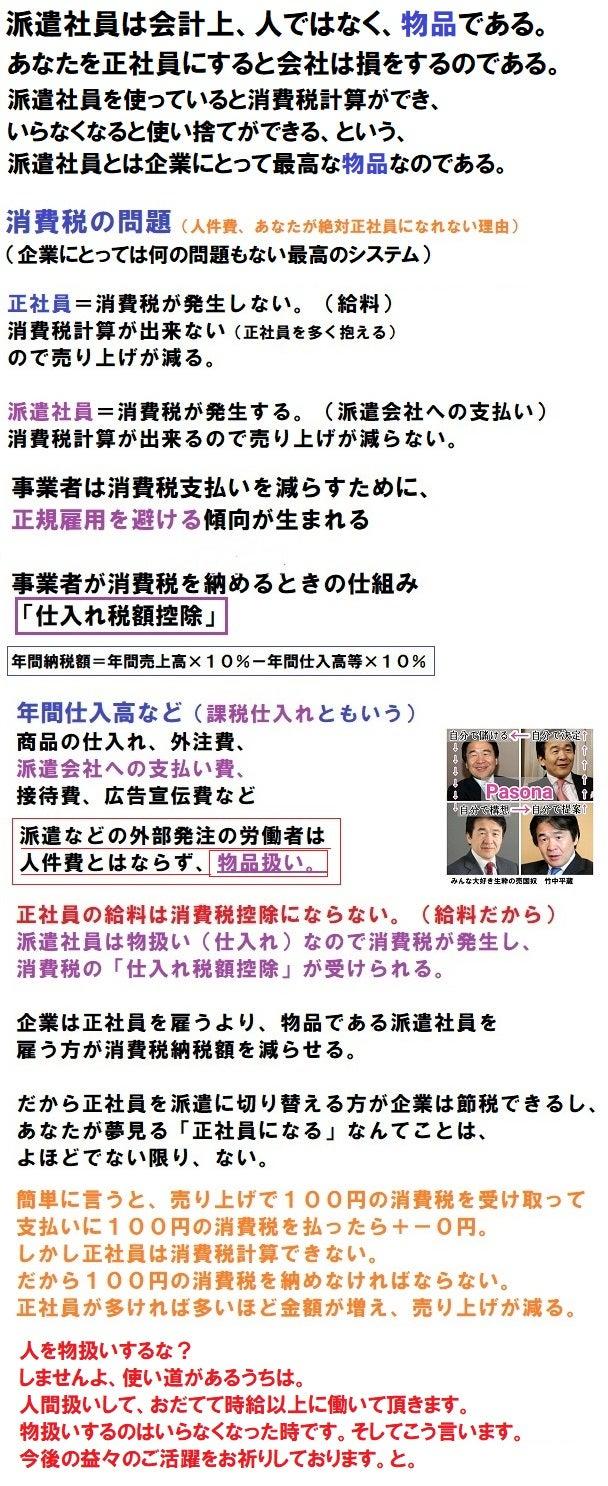 【街宣】れいわ新選組代表 山本太郎 山梨・甲府駅 (一部・二部)2021年5月19日の記事より