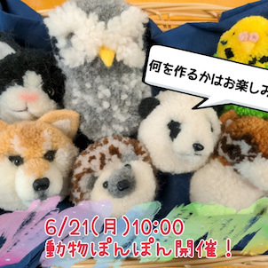 ★動物ぽんぽん講座開催お知らせ★の画像