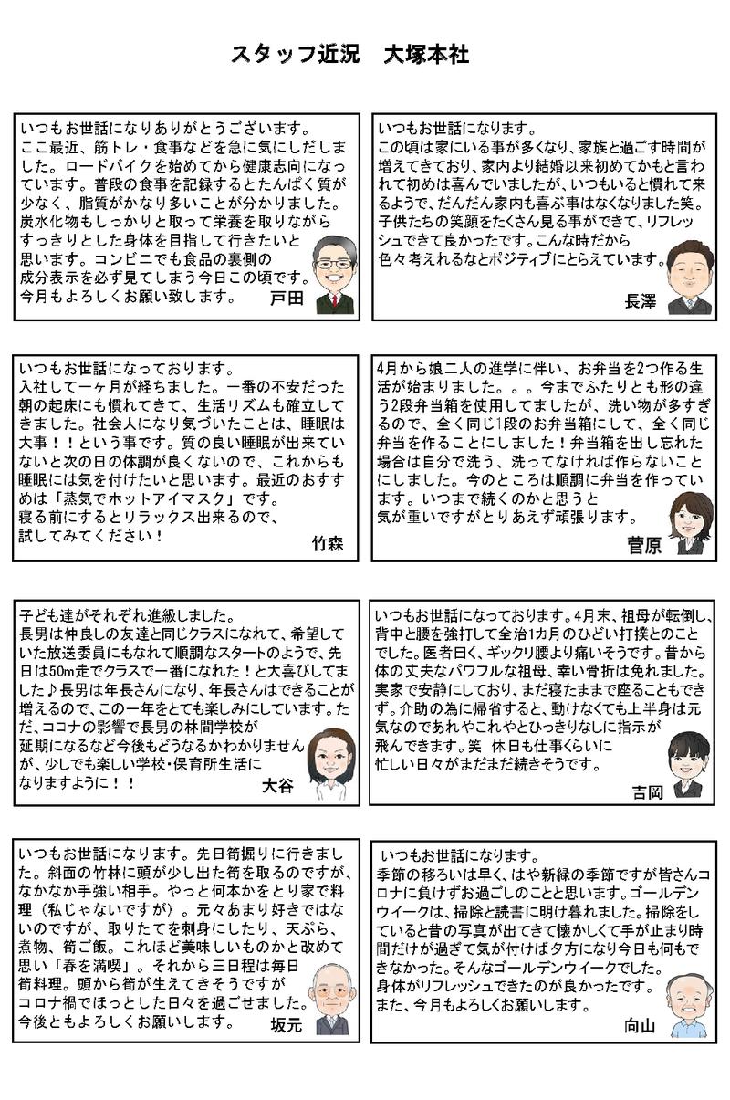 さんきゅースタッフ近況 大塚本社