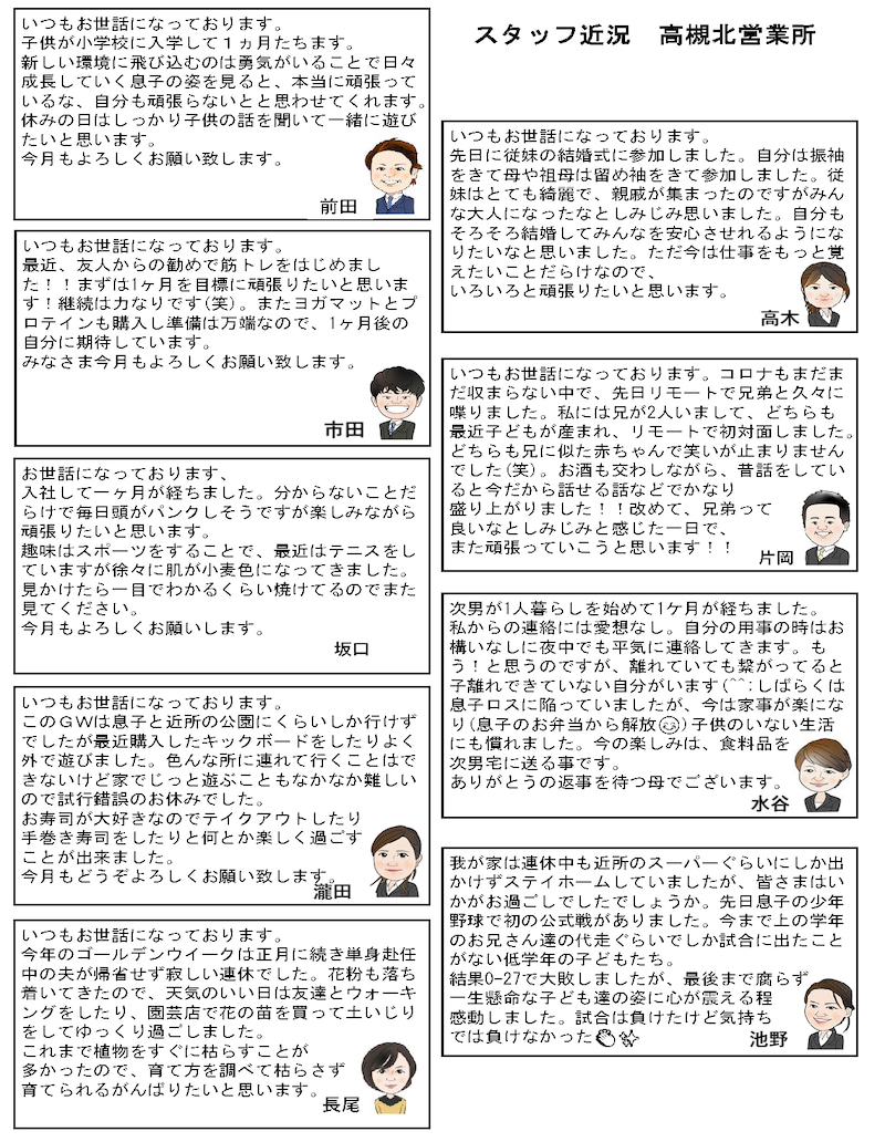 さんきゅースタッフ近況 高槻北営業所