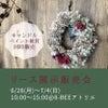 アトリエ初開催!6/28~7/4リース展示販売会の画像