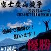 富士登山競争というトレイルマラソンに出場します