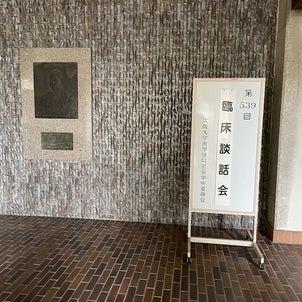 阪大同窓会 第539回 臨床談話会 開催の画像
