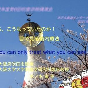 木曜日 阪大でセミナーを開催しました by Zoomの画像