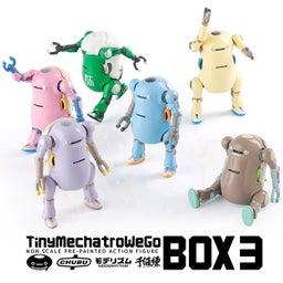 画像 『タイニーメカトロウィーゴ BOX3』 予約受付開始! の記事より 1つ目