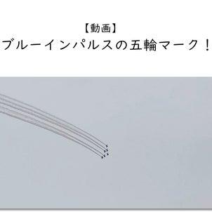 【動画】山形の空にブルーインパルス!!の画像
