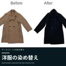 「洋服の染め替え」事例紹介(ブラック編)の記事より