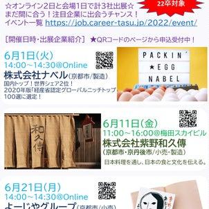 ◇◆随時更新中◆◇UIJターンナビ掲載中 イベント情報!の画像