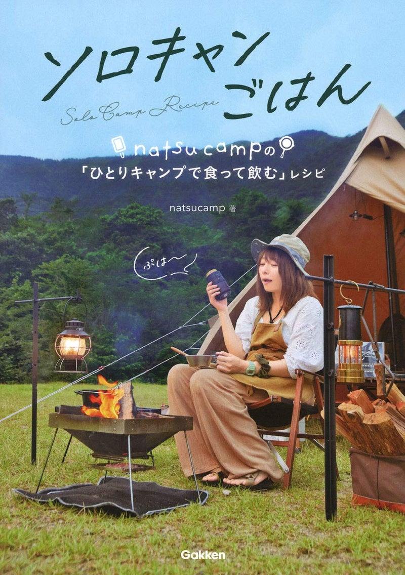 ソロキャンごはん natsucampの「ひとりキャンプで食って飲む」レシピ
